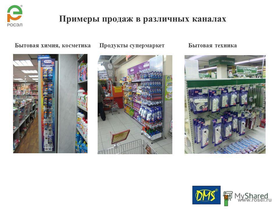 Примеры продаж в различных каналах Бытовая химия, косметика Продукты супермаркет Бытовая техника