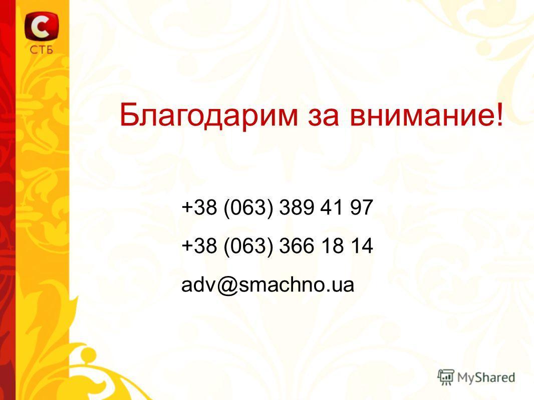 Благодарим за внимание! +38 (063) 389 41 97 +38 (063) 366 18 14 adv@smachno.ua