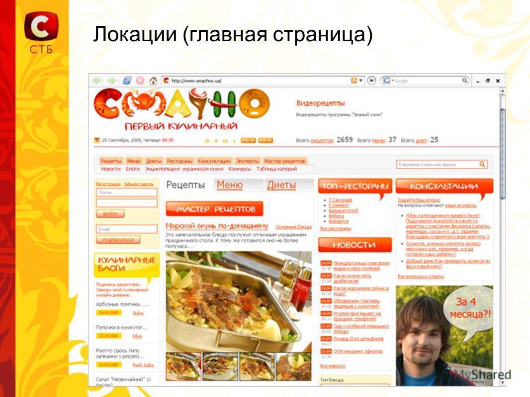 Смачно – это не просто очередной сборник рецептов. Это ПЕРВЫЙ кулинарный сайт, созданный с профессиональным подходом. Это ЕДИНСТВЕННЫЙ кулинарный сайт в Украине, для которого каждое блюдо приготовили профессиональные повара, а сфотографировали – проф