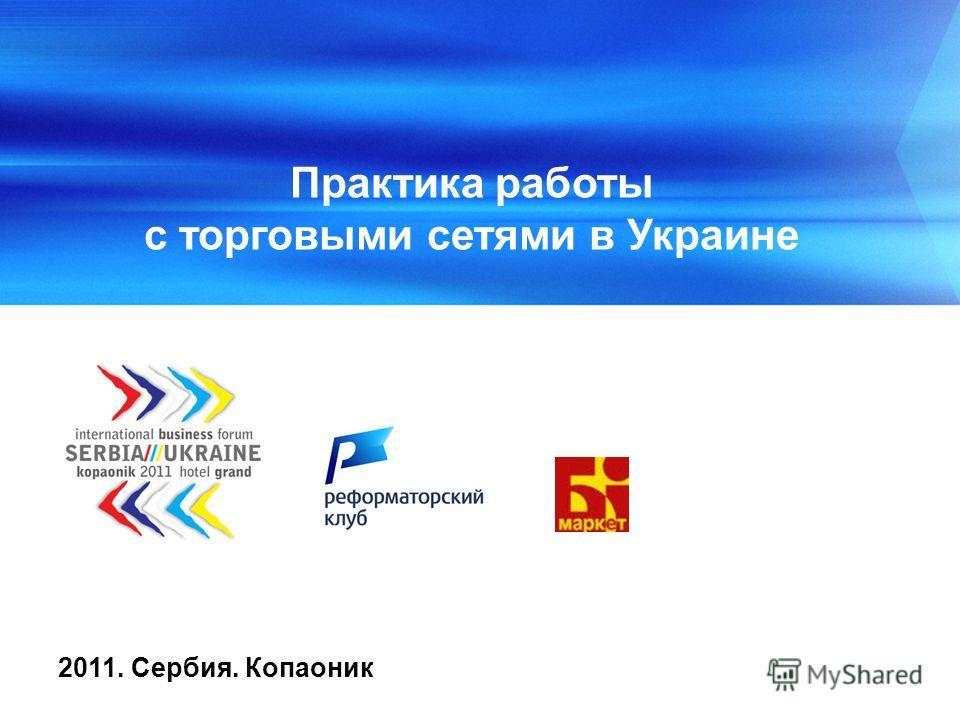 Практика работы с торговыми сетями в Украине 2011. Сербия. Копаоник