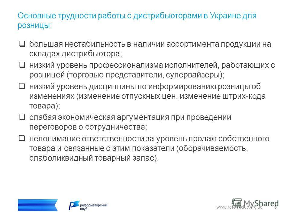 Oсновные трудности работы с дистрибьюторами в Украине для розницы: большая нестабильность в наличии ассортимента продукции на складах дистрибьютора; низкий уровень профессионализма исполнителей, работающих с розницей (торговые представители, супервай