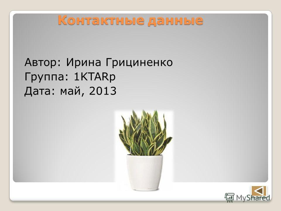 Контактные данные Автор: Ирина Грициненко Группа: 1KTARp Дата: май, 2013