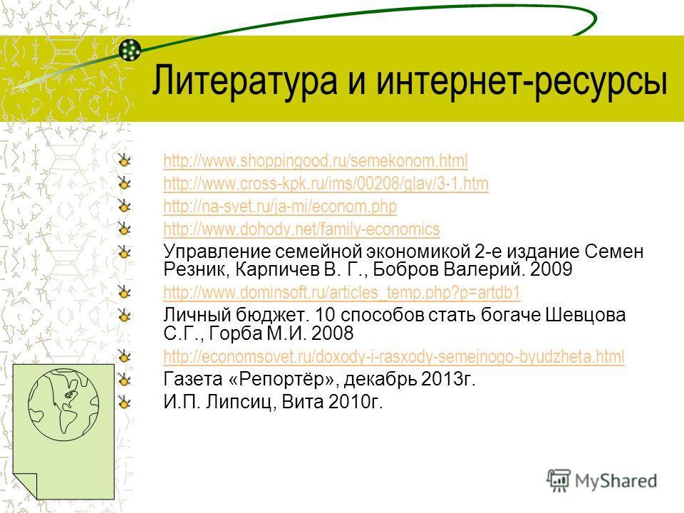 Литература и интернет-ресурсы http://www.shoppingood.ru/semekonom.html http://www.cross-kpk.ru/ims/00208/glav/3-1. htm http://na-svet.ru/ja-mi/econom.php http://www.dohody.net/family-economics Управление семейной экономикой 2-е издание Семен Резник,