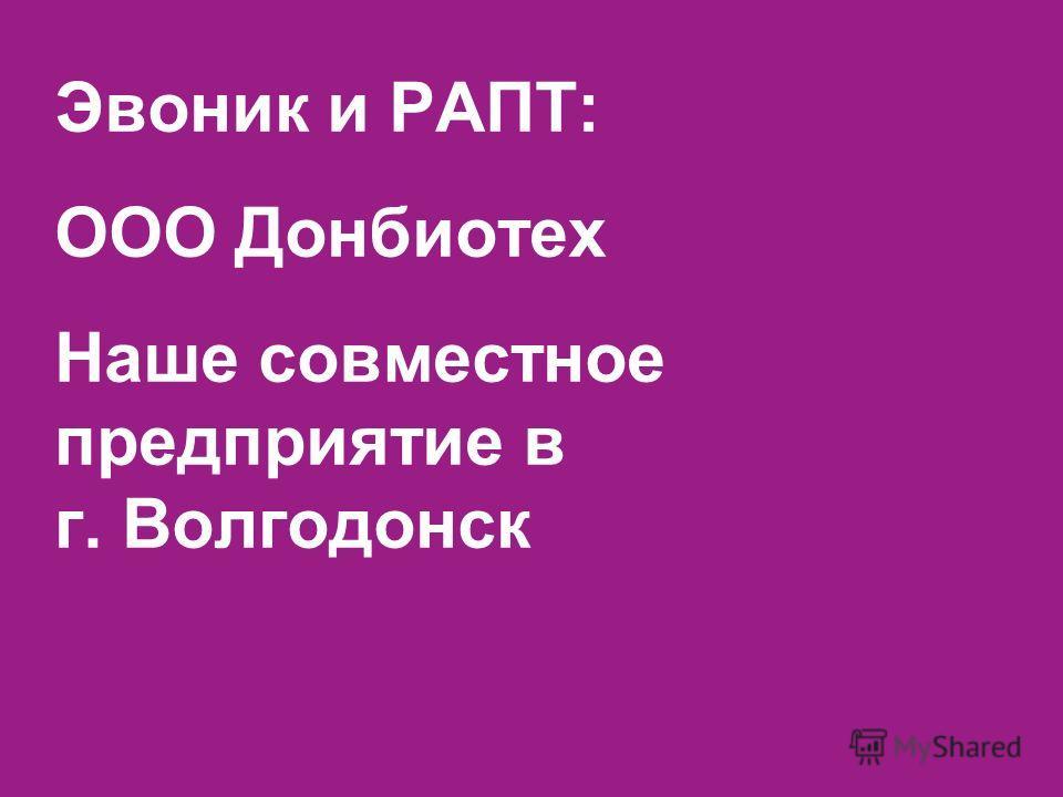Эвоник и РАПТ: ООО Донбиотех Наше совместное предприятие в г. Волгодонск