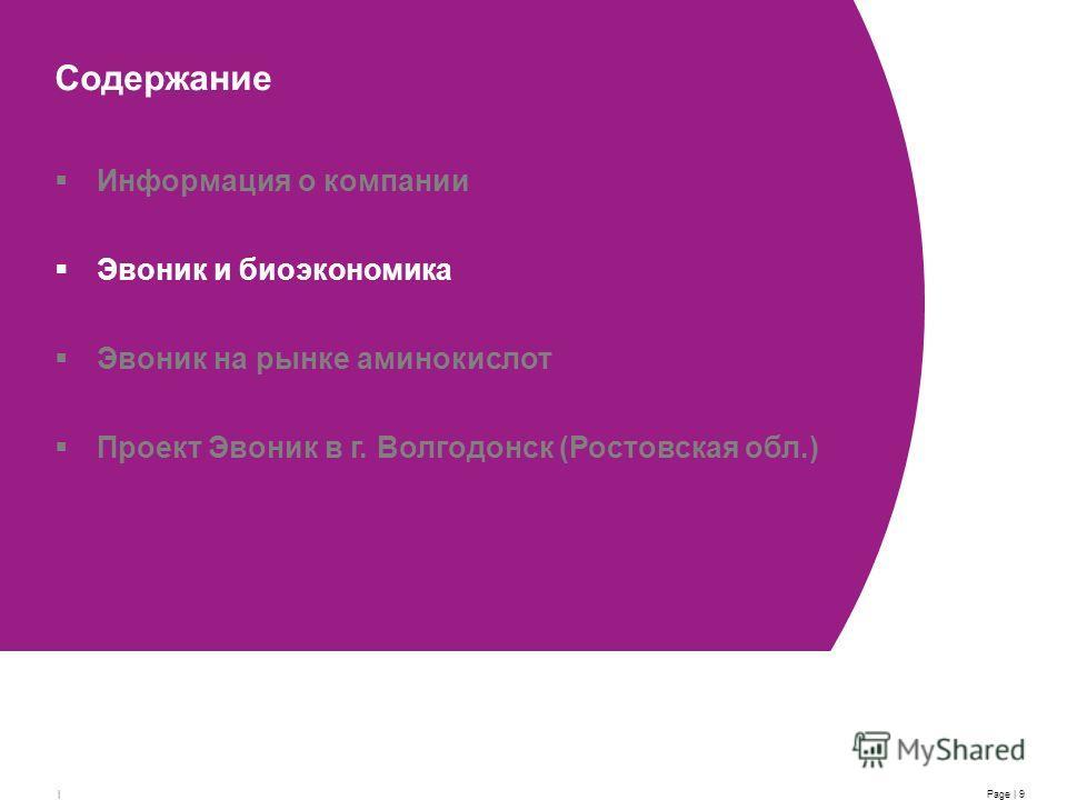 Page | 9 | Содержание Информация о компании Эвоник и биоэкономика Эвоник на рынке аминокислот Проект Эвоник в г. Волгодонск (Ростовская обл.)