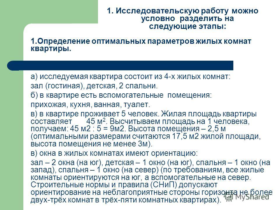 1. Определение оптимальных параметров жилых комнат квартиры. а) исследуемая квартира состоит из 4-х жилых комнат: зал (гостиная), детская, 2 спальни. б) в квартире есть вспомогательные помещения: прихожая, кухня, ванная, туалет. в) в квартире прожива