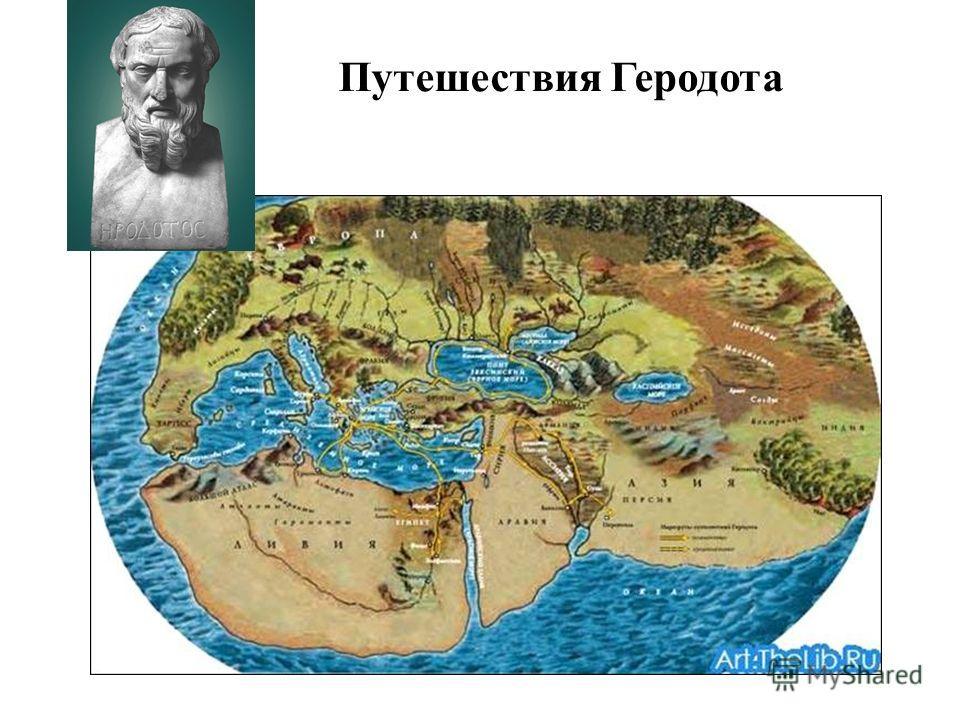 Путешествия Геродота