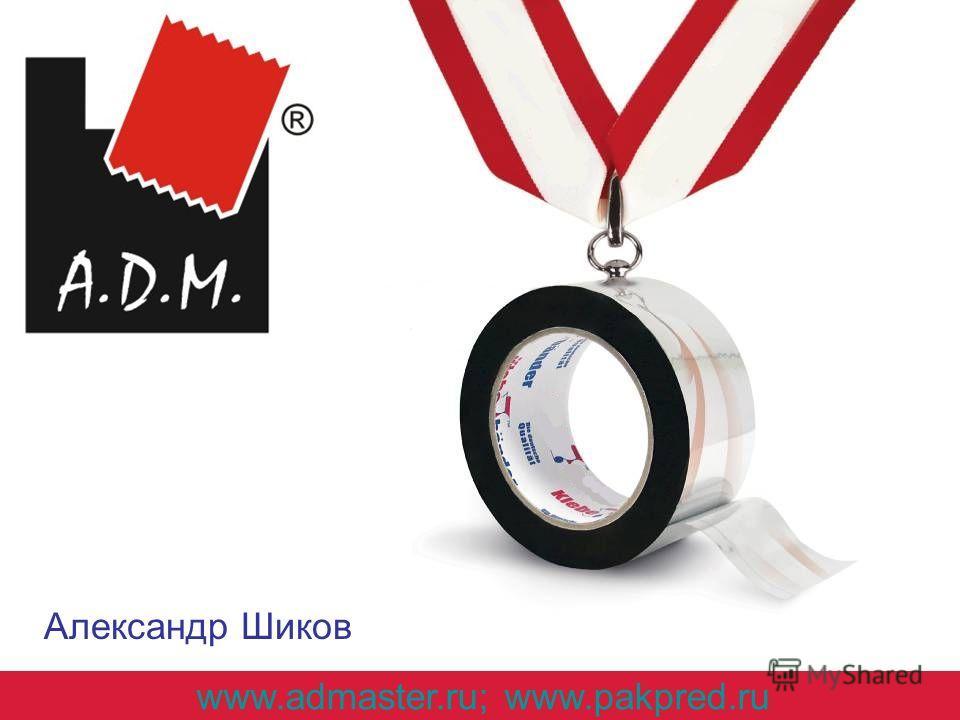 Александр Шиков www.admaster.ru; www.pakpred.ru