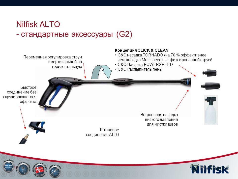 Nilfisk ALTO - стандартные аксессуары (G2) 19 Концепция CLICK & CLEAN C&C насадка TORNADO (на 70 % эффективнее чем насадка Multispeed) – с фиксированной струей C&C Насадка POWERSPEED C&C Распылитель пены Переменная регулировка струи с вертикальной на