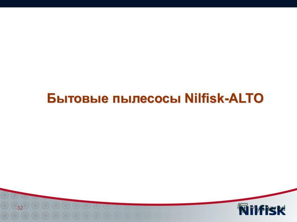 32 Бытовые пылесосы Nilfisk-ALTO