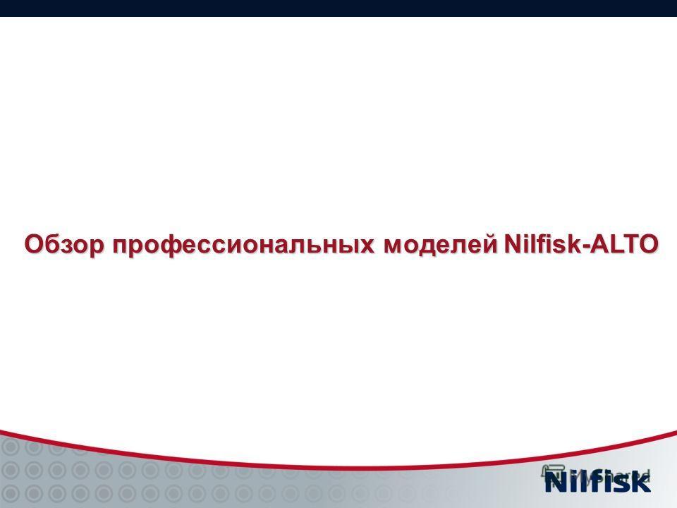 Обзор профессиональных моделей Nilfisk-ALTO