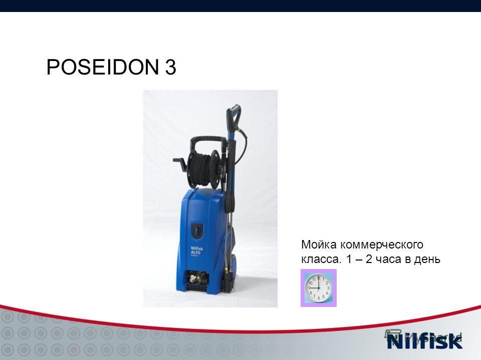 POSEIDON 3 Мойка коммерческого класса. 1 – 2 часа в день