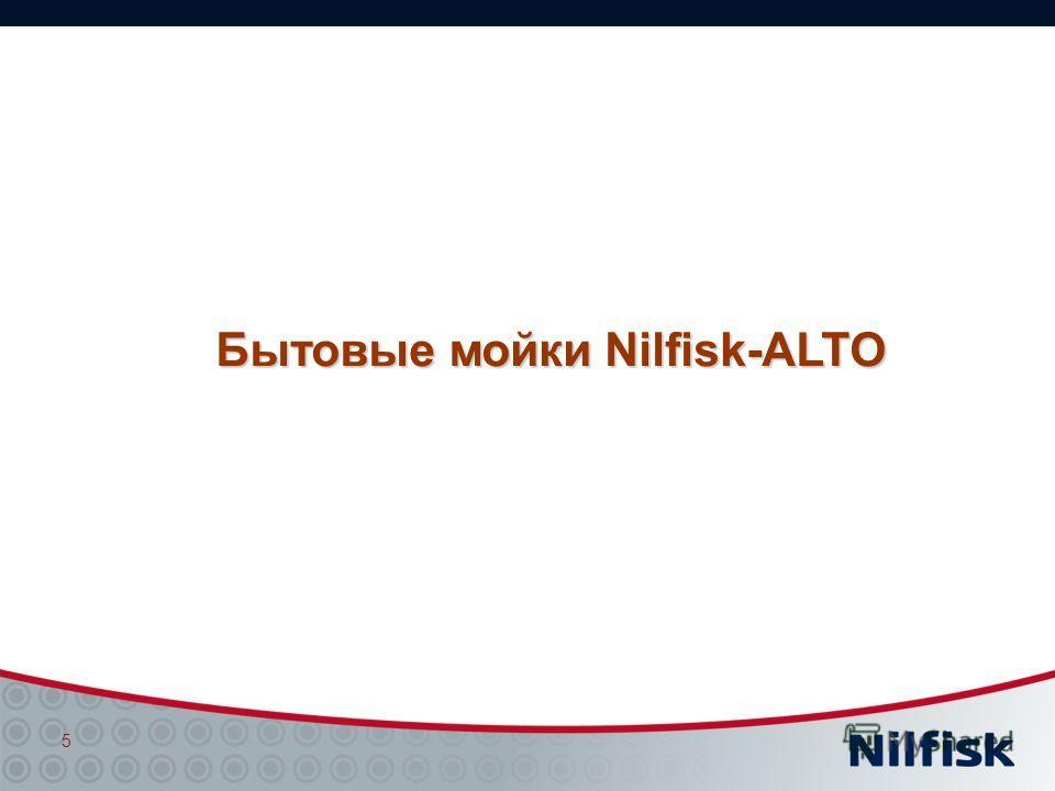 5 Бытовые мойки Nilfisk-ALTO