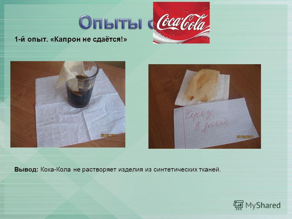 1-й опыт. «Капрон не сдаётся!» Вывод: Кока-Кола не растворяет изделия из синтетических тканей.