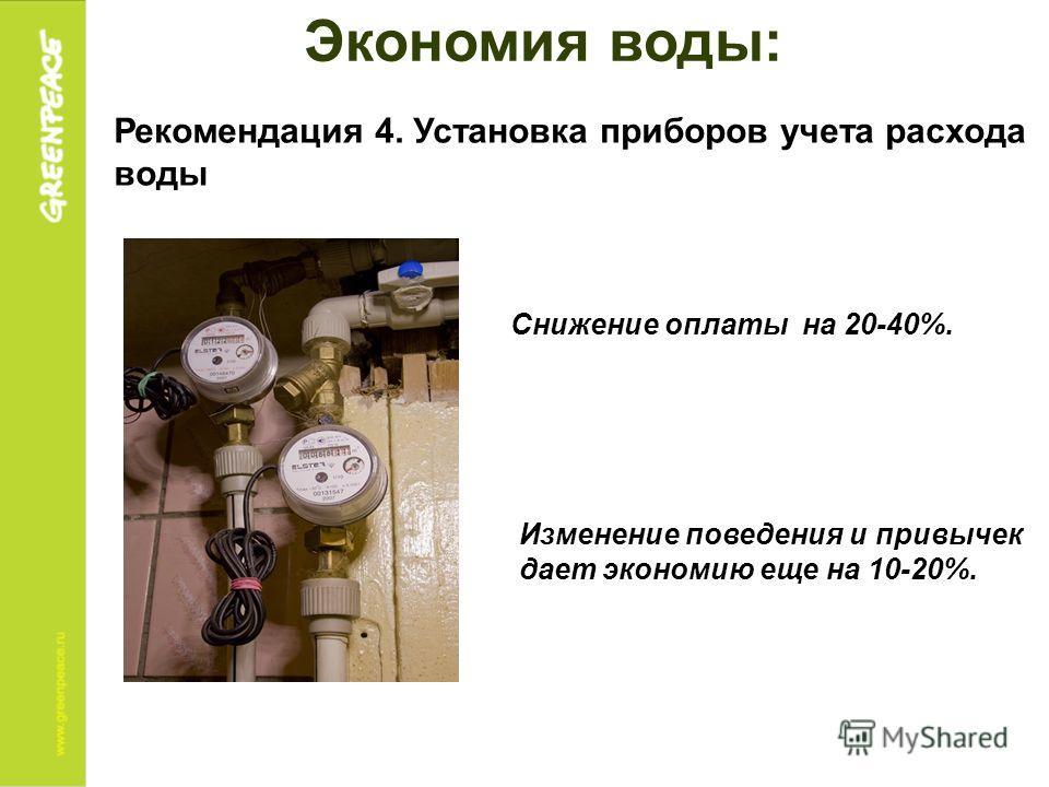 Экономия воды: Снижение оплаты на 20-40%. Изменение поведения и привычек дает экономию еще на 10-20%. Рекомендация 4. Установка приборов учета расхода воды