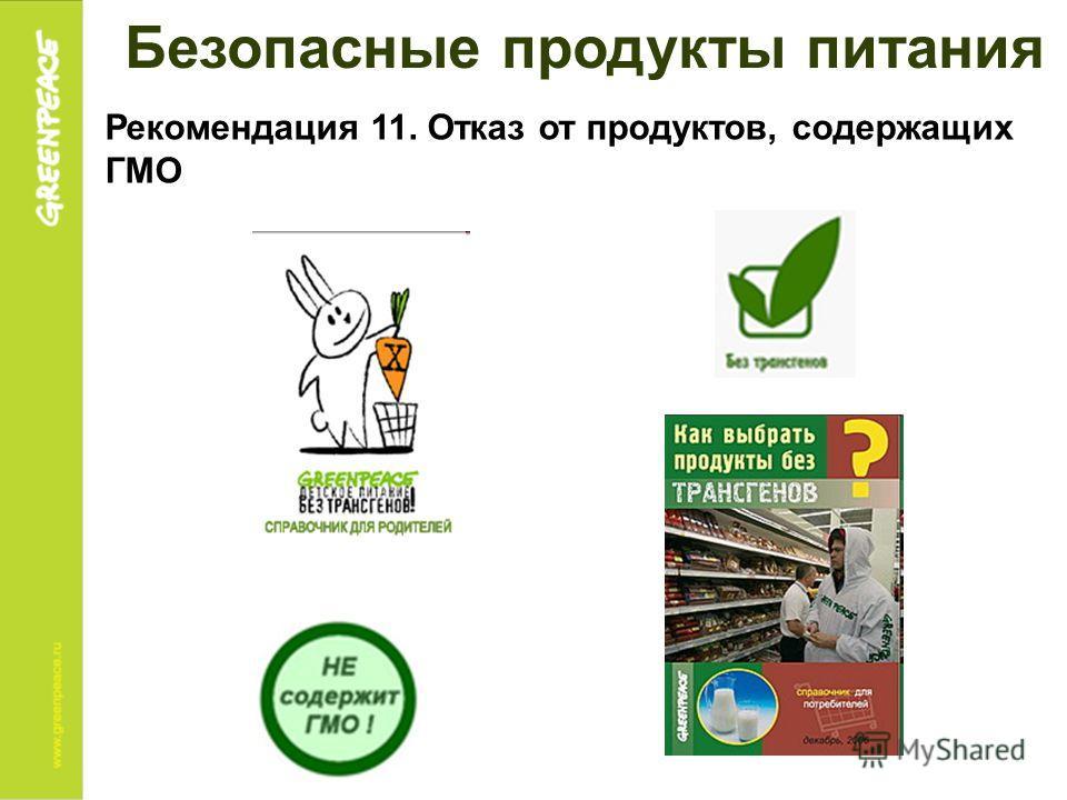 Безопасные продукты питания Рекомендация 11. Отказ от продуктов, содержащих ГМО