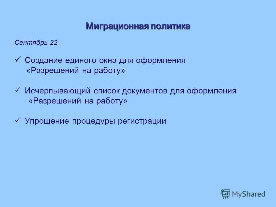 Миграционная политика Сентябрь 22 Создание единого окна для оформления «Разрешений на работу» Исчерпывающий список документов для оформления «Разрешений на работу» Упрощение процедуры регистрации