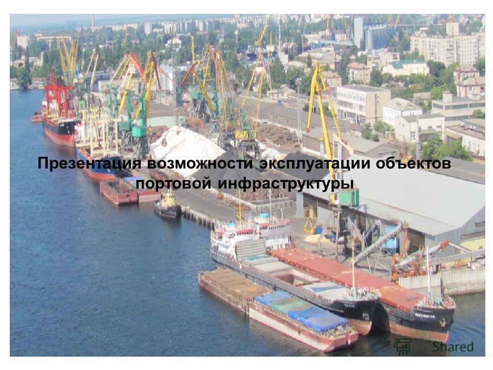 Презентация возможности эксплуатации объектов портовой инфраструктуры