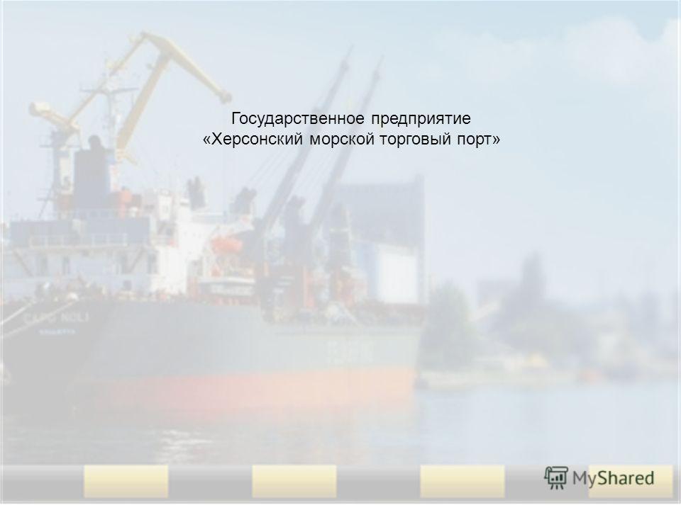 Государственное предприятие «Херсонский морской торговый порт»