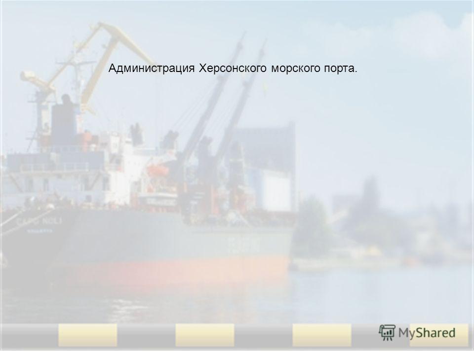 Администрация Херсонского морского порта.