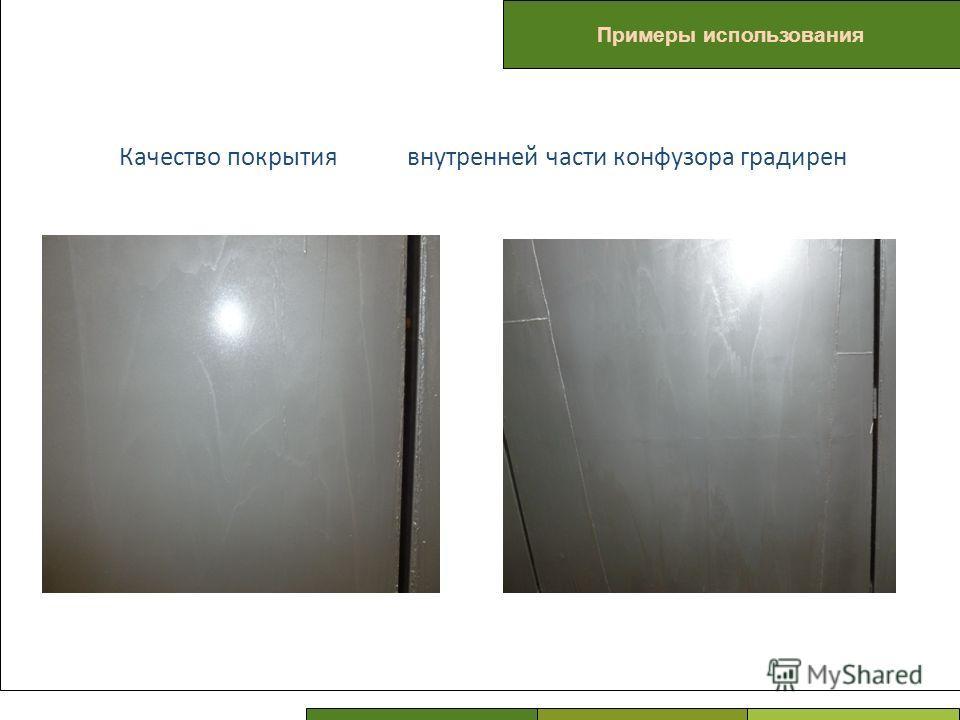 ПРОБЛЕМЫ Примеры использования Качество покрытиявнутренней части конфузора градирен
