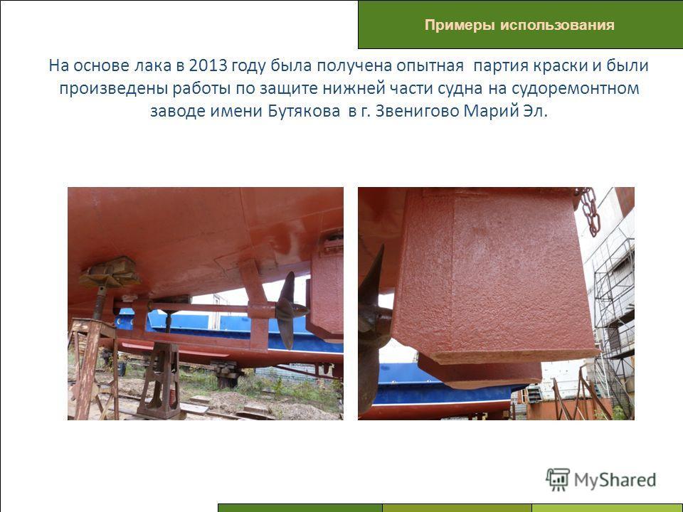 ПРОБЛЕМЫ Примеры использования На основе лака в 2013 году была получена опытная партия краски и были произведены работы по защите нижней части судна на судоремонтном заводе имени Бутякова в г. Звенигово Марий Эл.