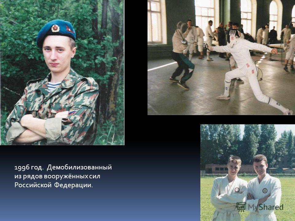 1996 год. Демобилизованный из рядов вооружённых сил Российской Федерации.