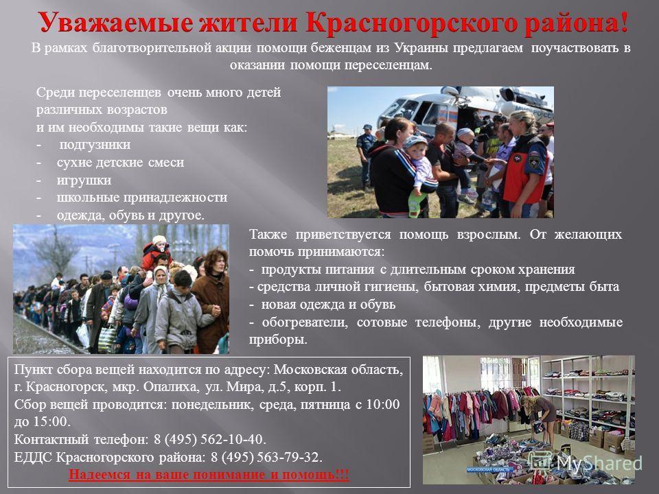В рамках благотворительной акции помощи беженцам из Украины предлагаем поучаствовать в оказании помощи переселенцам. Среди переселенцев очень много детей различных возрастов и им необходимы такие вещи как : - подгузники -сухие детские смеси -игрушки