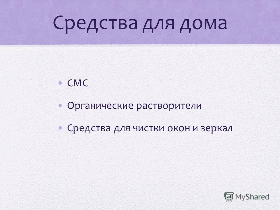 Средства для дома СМС Органические растворители Средства для чистки окон и зеркал