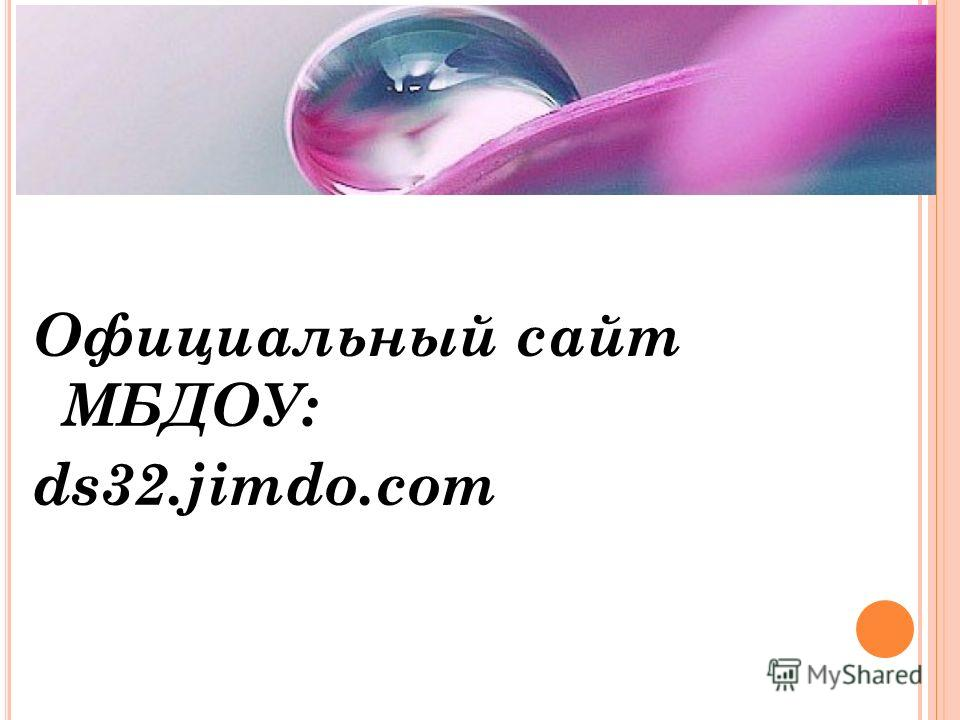 С АЙТ МБДОУ Официальный сайт МБДОУ: ds32.jimdo.com