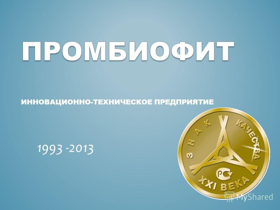1993 -2013