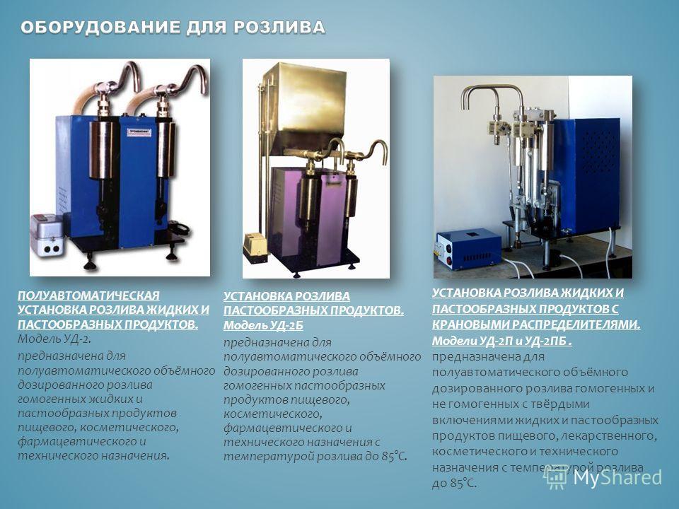 АРБ-19-100 – триблок, автоматическая линия розлива воды
