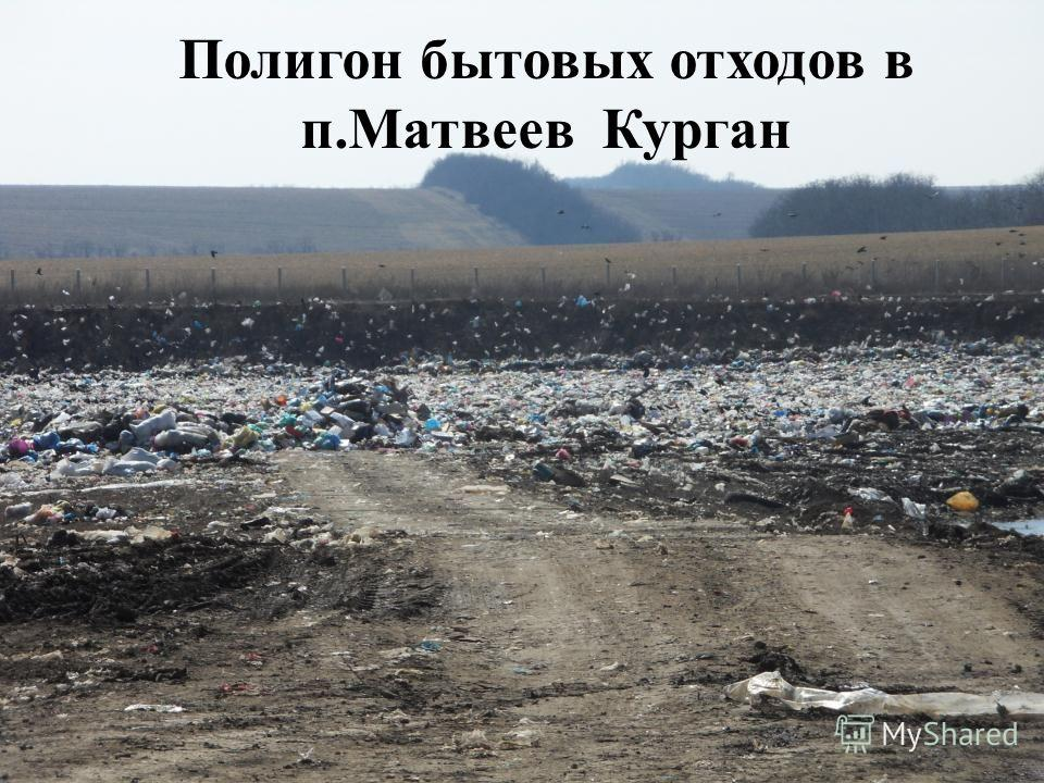 Экологические проблемы – мусор Полигон бытовых отходов в п.Матвеев Курган