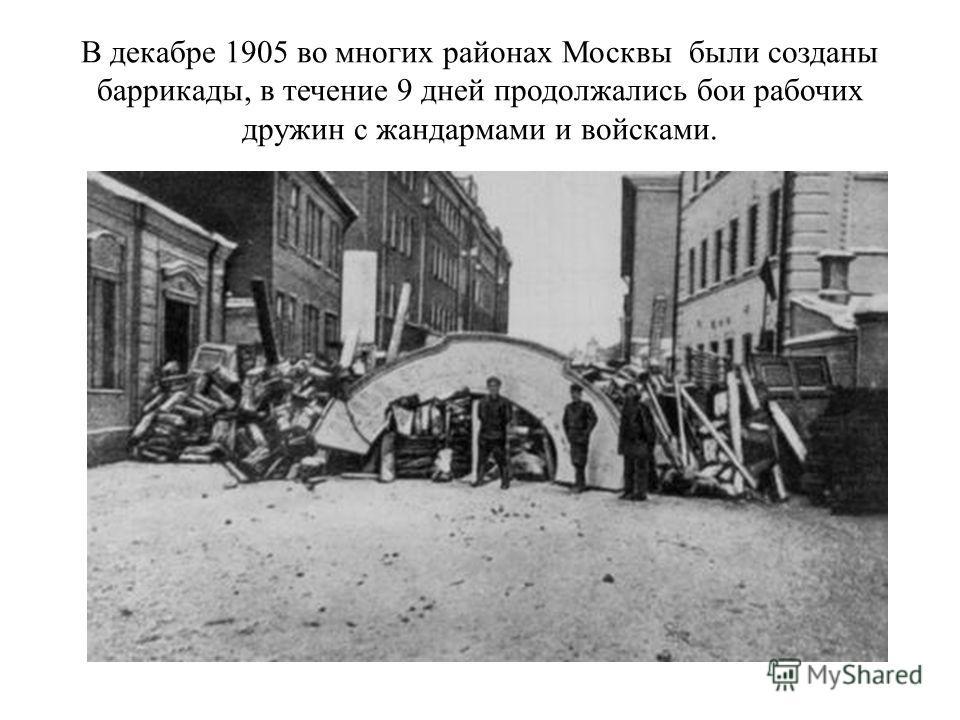 В декабре 1905 во многих районах Москвы были созданы баррикады, в течение 9 дней продолжались бои рабочих дружин с жандармами и войсками.