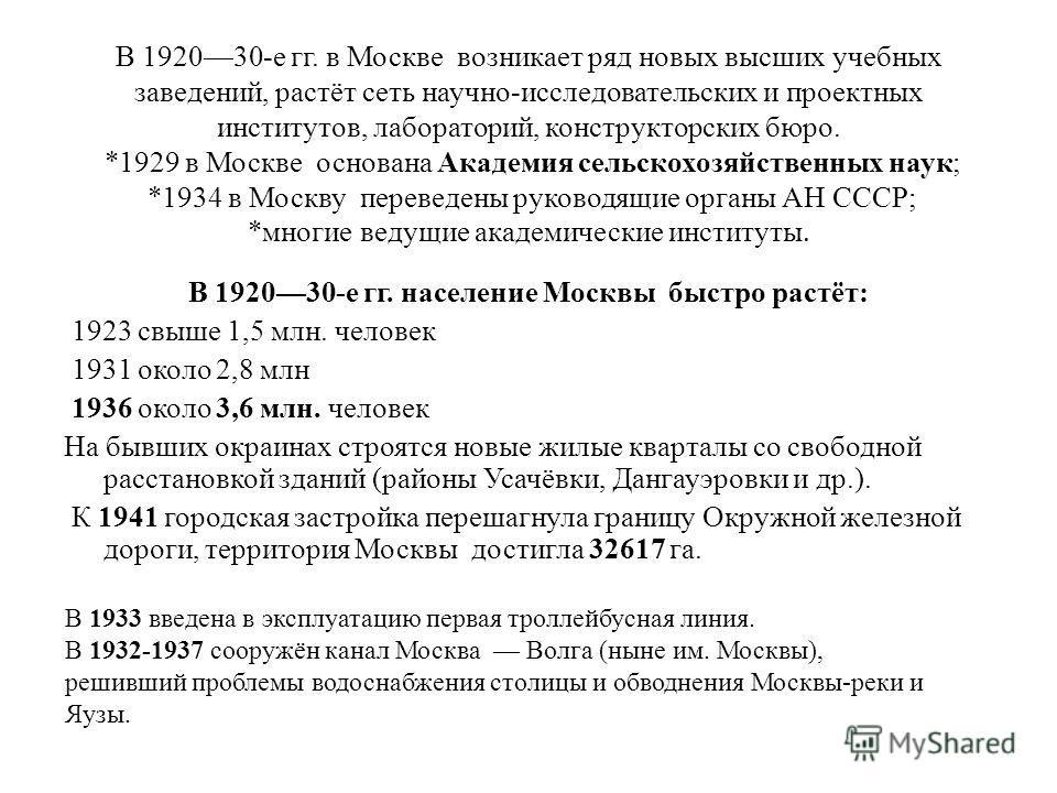 В 192030-е гг. в Москве возникает ряд новых высших учебных заведений, растёт сеть научно-исследовательских и проектных институтов, лабораторий, конструкторских бюро. *1929 в Москве основана Академия сельскохозяйственных наук; *1934 в Москву переведен