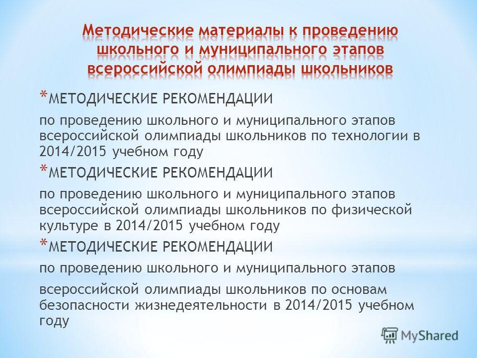* МЕТОДИЧЕСКИЕ РЕКОМЕНДАЦИИ по проведению школьного и муниципального этапов всероссийской олимпиады школьников по технологии в 2014/2015 учебном году * МЕТОДИЧЕСКИЕ РЕКОМЕНДАЦИИ по проведению школьного и муниципального этапов всероссийской олимпиады