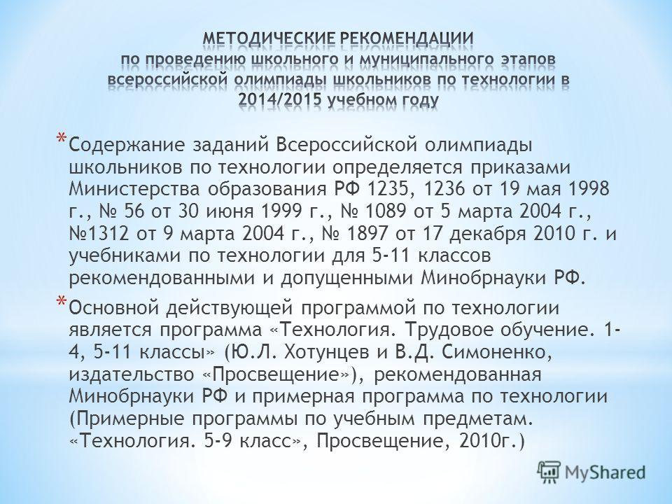 * Содержание заданий Всероссийской олимпиады школьников по технологии определяется приказами Министерства образования РФ 1235, 1236 от 19 мая 1998 г., 56 от 30 июня 1999 г., 1089 от 5 марта 2004 г., 1312 от 9 марта 2004 г., 1897 от 17 декабря 2010 г.