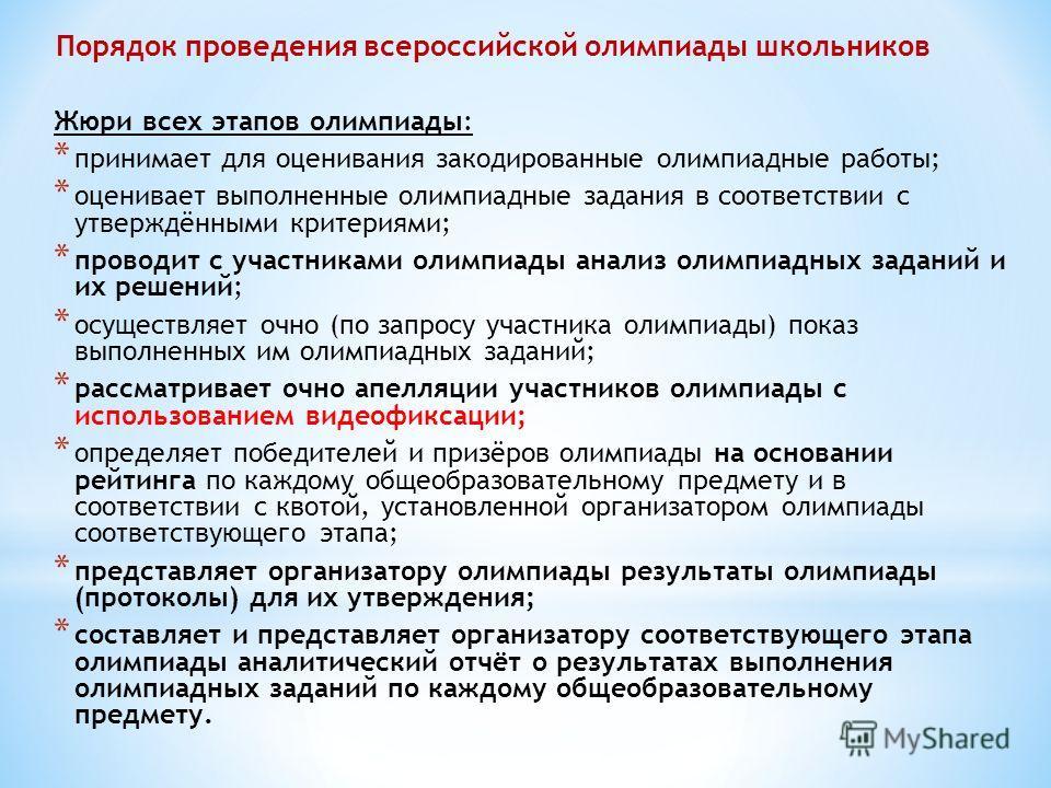 Порядок проведения всероссийской олимпиады школьников Жюри всех этапов олимпиады: * принимает для оценивания закодированные олимпиадные работы; * оценивает выполненные олимпиадные задания в соответствии с утверждёнными критериями; * проводит с участн