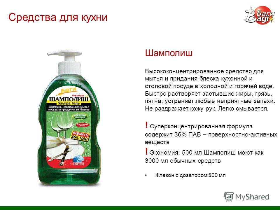 Средства для кухни Шамполиш Высококонцентрированное средство для мытья и придания блеска кухонной и столовой посуде в холодной и горячей воде. Быстро растворяет застывшие жиры, грязь, пятна, устраняет любые неприятные запахи. Не раздражает кожу рук.