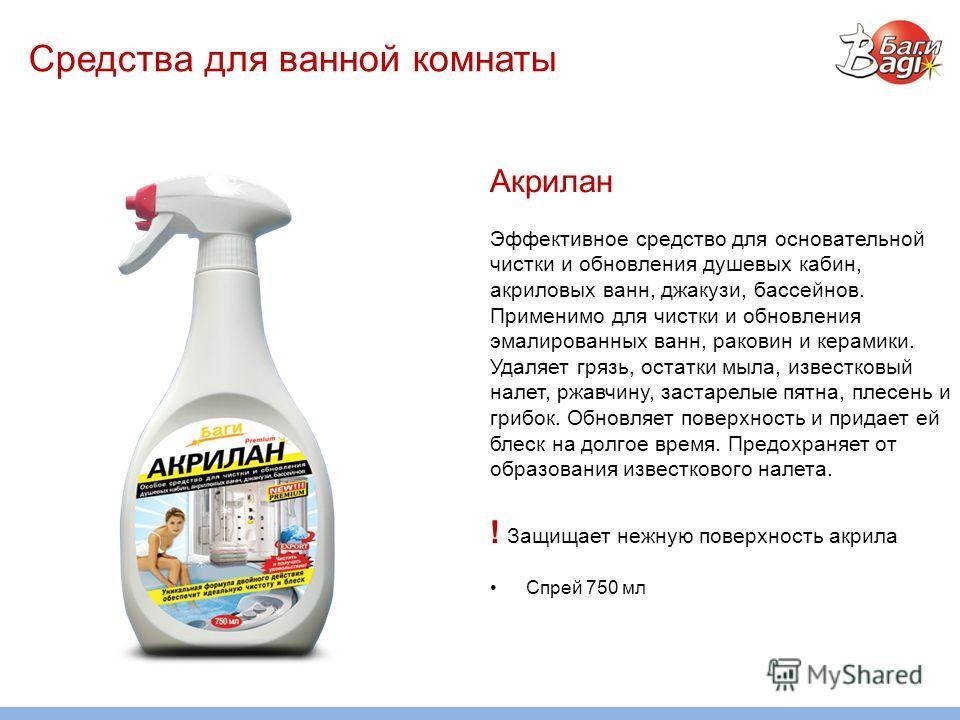 Средства для ванной комнаты Акрилан Эффективное средство для основательной чистки и обновления душевых кабин, акриловых ванн, джакузи, бассейнов. Применимо для чистки и обновления эмалированных ванн, раковин и керамики. Удаляет грязь, остатки мыла, и