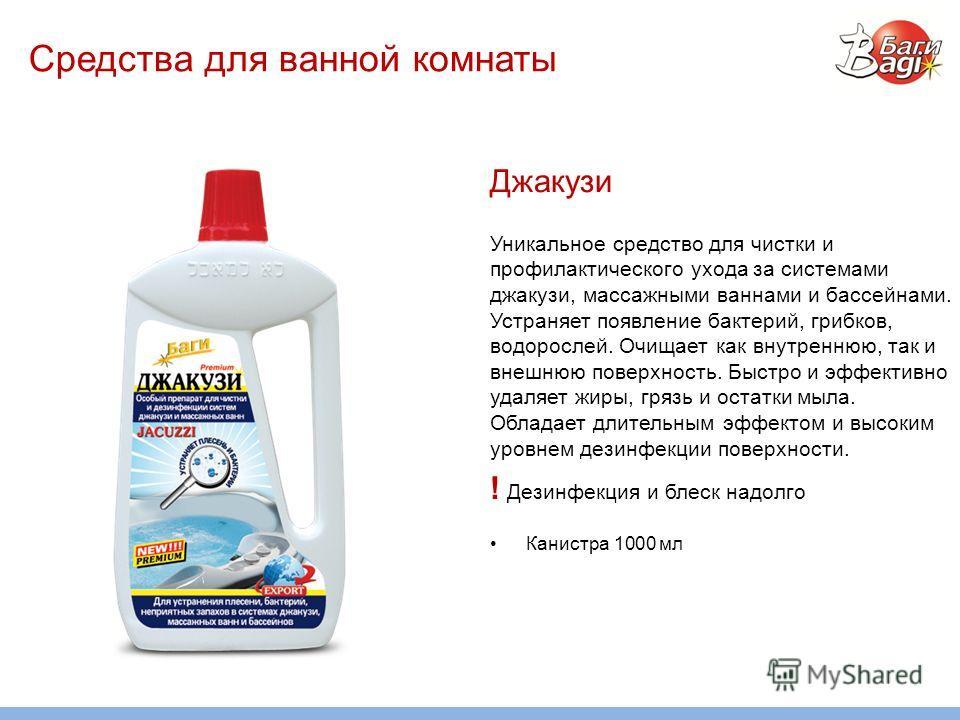 Средства для ванной комнаты Джакузи Уникальное средство для чистки и профилактического ухода за системами джакузи, массажными ваннами и бассейнами. Устраняет появление бактерий, грибков, водорослей. Очищает как внутреннюю, так и внешнюю поверхность.