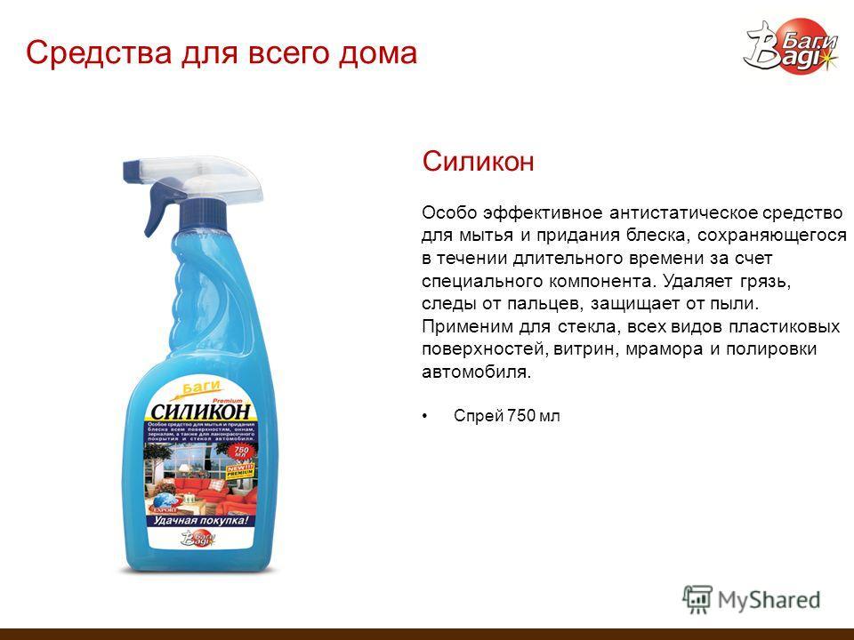 Средства для всего дома Силикон Особо эффективное антистатическое средство для мытья и придания блеска, сохраняющегося в течении длительного времени за счет специального компонента. Удаляет грязь, следы от пальцев, защищает от пыли. Применим для стек