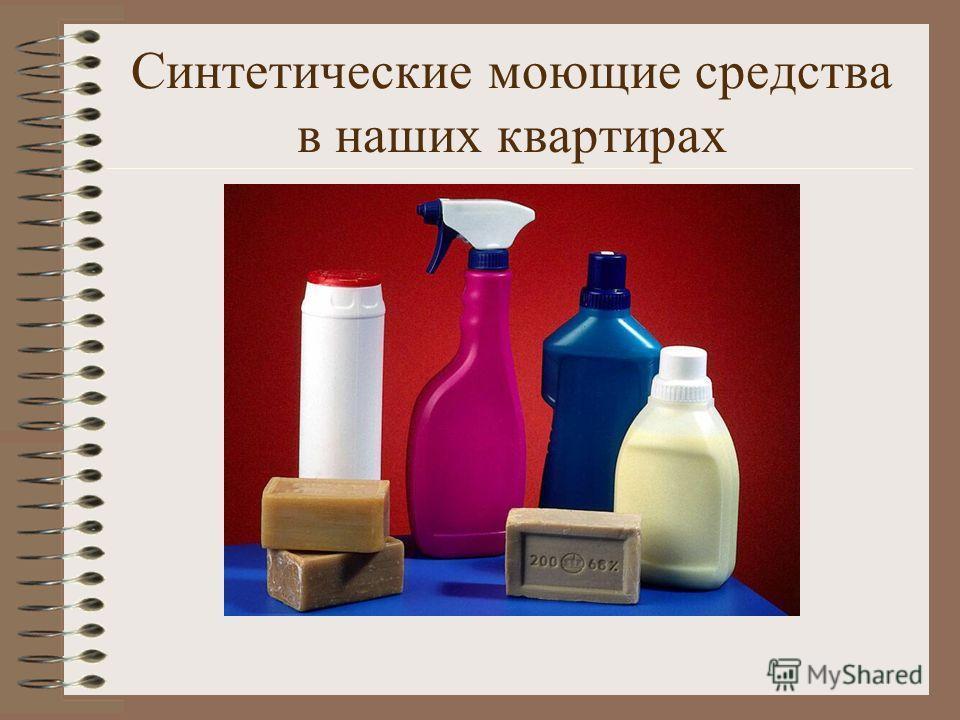 Синтетические моющие средства в наших квартирах