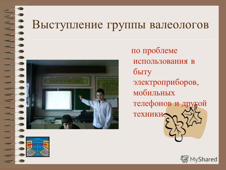 Выступление группы валеологов по проблеме использования в быту электроприборов, мобильных телефонов и другой техники.