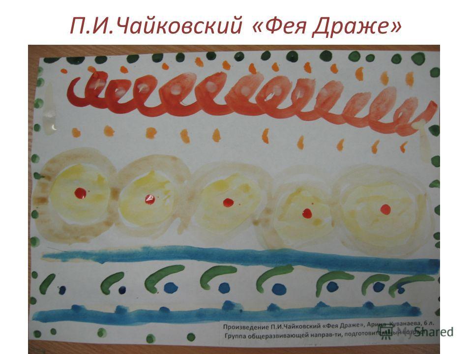 П.И.Чайковский «Фея Драже»