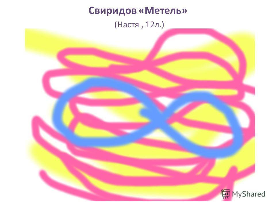 Свиридов «Метель» (Настя, 12 л.)