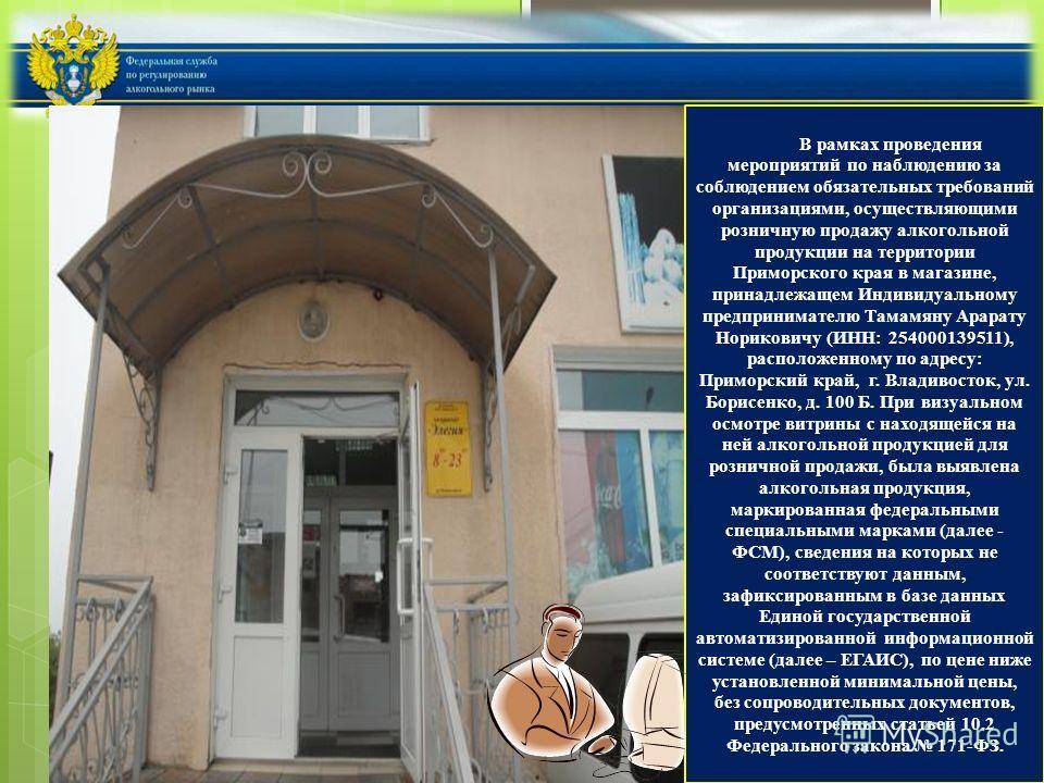 В рамках проведения мероприятий по наблюдению за соблюдением обязательных требований организациями, осуществляющими розничную продажу алкогольной продукции на территории Приморского края в магазине, принадлежащем Индивидуальному предпринимателю Тамам