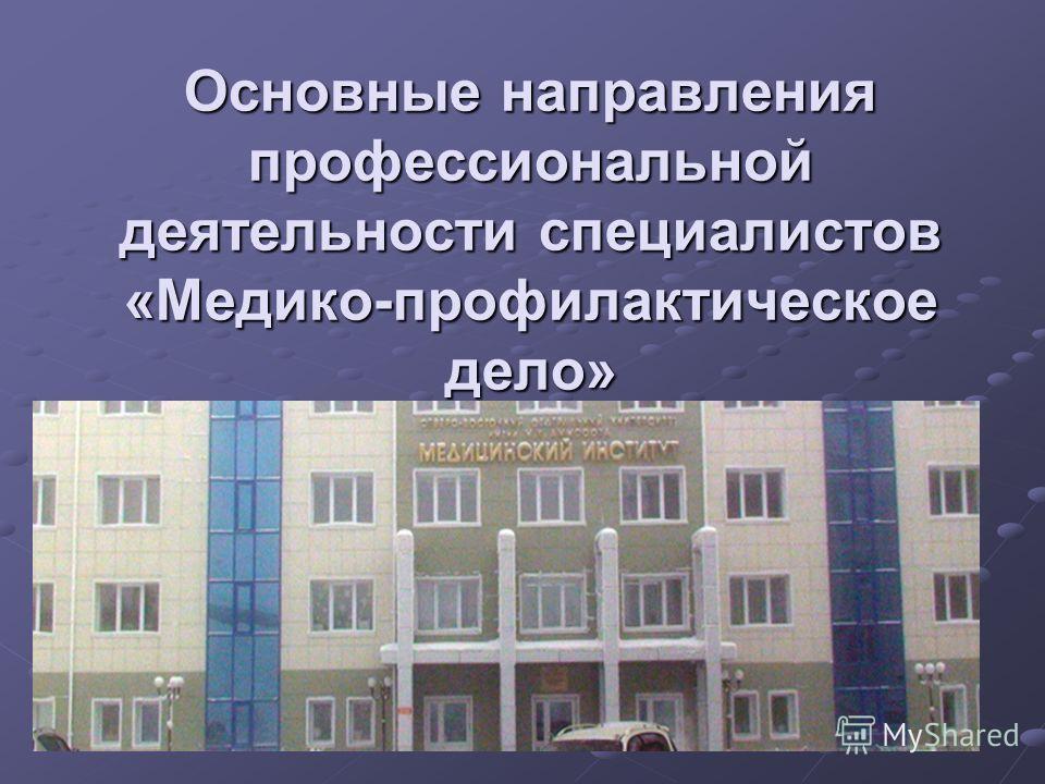 Основные направления профессиональной деятельности специалистов «Медико-профилактическое дело»