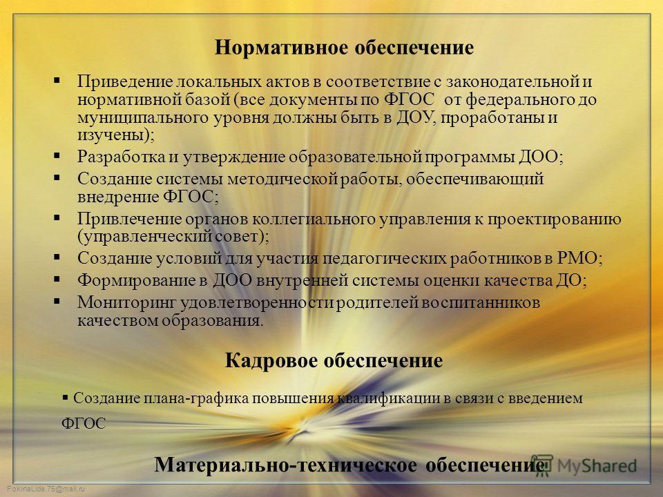 FokinaLida.75@mail.ru Приведение локальных актов в соответствие с законодательной и нормативной базой (все документы по ФГОС от федерального до муниципального уровня должны быть в ДОУ, проработаны и изучены); Разработка и утверждение образовательной