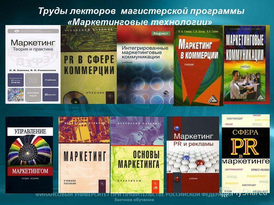 Труды лекторов магистерской программы «Маркетинговые технологии»